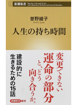 人生の持ち時間(新潮新書)