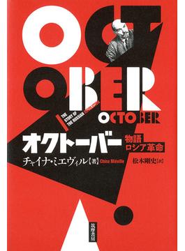 オクトーバー 物語ロシア革命