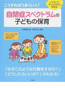 こうすればうまくいく!自閉症スペクトラムの子どもの保育 イラストですぐにわかる対応法