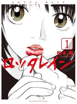 ロッタレイン(ビッグコミックス) 3巻セット(ビッグコミックス)