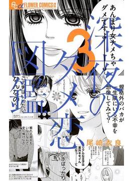 深夜のダメ恋図鑑 3(フラワーコミックス)