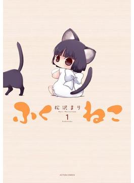 【全1-4セット】ふくねこ(アクションコミックス)