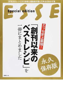 「創刊以来のベストレシピ」を一冊にまとめました エッセ史上最強! 永久保存版