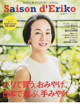 セゾン・ド・エリコ 中村江里子のデイリー・スタイル Vol.07 私が選んだ、日本の手みやげ&パリからのおみやげ