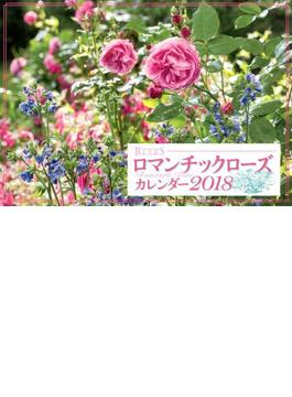 カレンダー 2018 ロマンチックローズ