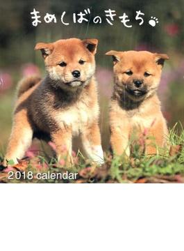 カレンダー 2018 まめしばのきもち