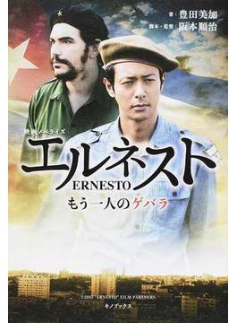 エルネスト もう一人のゲバラ 映画ノベライズ