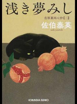 浅き夢みし 文庫書下ろし/長編時代小説(光文社文庫)