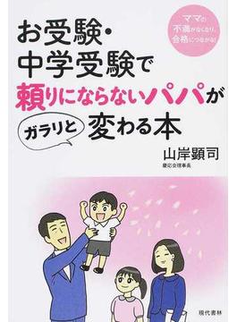 お受験・中学受験で頼りにならないパパがガラリと変わる本 ママの不満がなくなり、合格につながる!