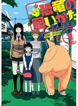 【全1-3セット】恐竜の飼いかた(RYU COMICS)