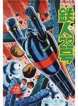 鉄人28号《少年オリジナル版》復刻大全集 ユニット6別冊ふろく14 横山光輝Complete Collection 1963−1964