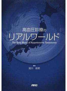 高血圧診療のリアルワールド
