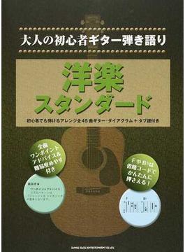 洋楽スタンダード 初心者でも弾けるアレンジ全45曲ギター・ダイアグラム+タブ譜付き