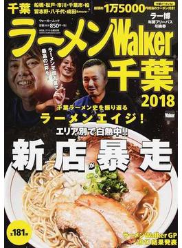 ラーメンWalker千葉 2018(ウォーカームック)