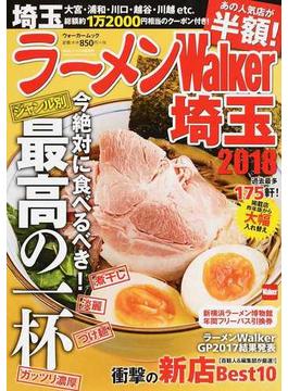 ラーメンWalker埼玉 2018(ウォーカームック)