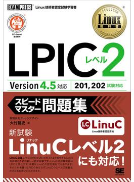 LPICレベル2スピードマスター問題集 Version4.5対応