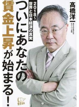 ついにあなたの賃金上昇が始まる! 2018〜世界と日本経済の真実