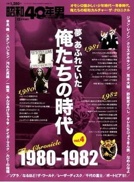 増刊昭和40年男 2017年 11月号 [雑誌]