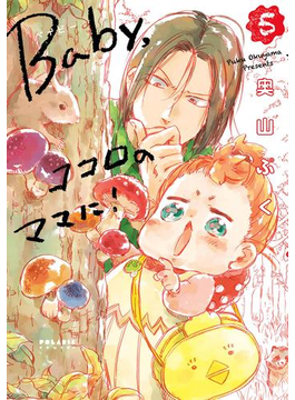 Baby,ココロのママに!(5)(ポラリスCOMICS)
