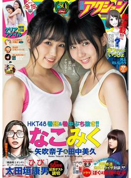 漫画アクション  2017年9/19号(アクションコミックス)