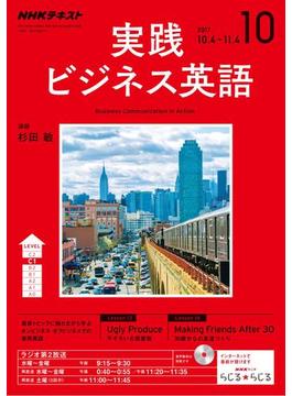 NHKラジオ 実践ビジネス英語 2017年10月号(NHKテキスト)