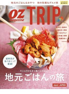 OZmagazine TRIP 2017年10月号(OZmagazine)