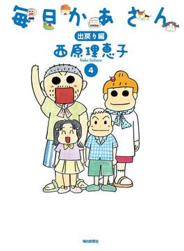 毎日かあさん4 出戻り編(毎日新聞出版)