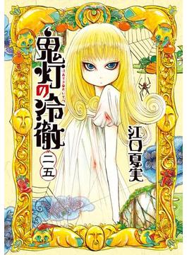 鬼灯の冷徹(25)