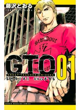 GTO SHONAN 14DAYS(1)