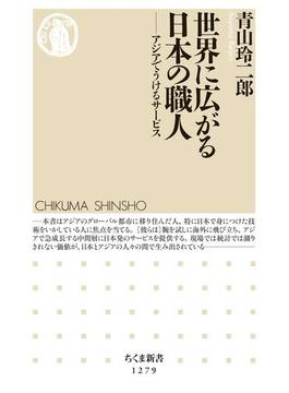世界に広がる日本の職人 ──アジアでうけるサービス(ちくま新書)