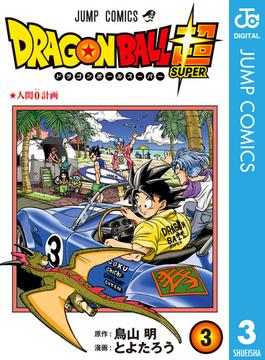 【期間限定価格】ドラゴンボール超 3(ジャンプコミックスDIGITAL)