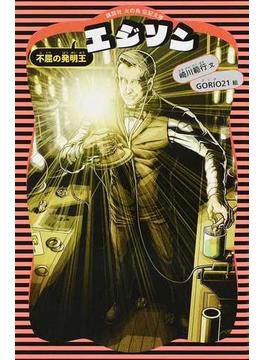 エジソン 不屈の発明王 新装版(講談社火の鳥伝記文庫)