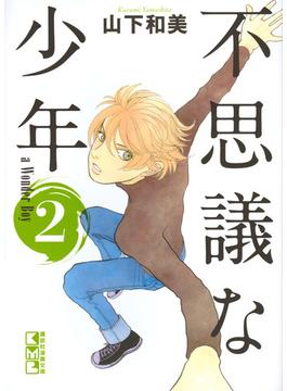 不思議な少年 2(講談社漫画文庫)
