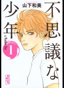 不思議な少年 1(講談社漫画文庫)