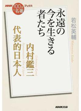 内村鑑三 代表的日本人 永遠の今を生きる者たち(NHK「100分de名著」ブックス )