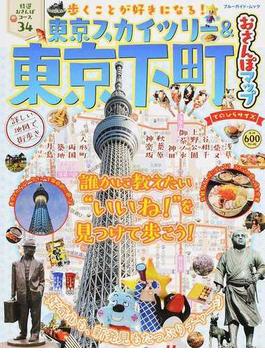 東京スカイツリー&東京下町おさんぽマップ てのひらサイズ 2017(ブルーガイドムック)