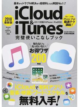 iCloud & iTunes完璧使いこなしブック 2018最新版 iOS 11対応の基本&最新ワザ200(EIWA MOOK)