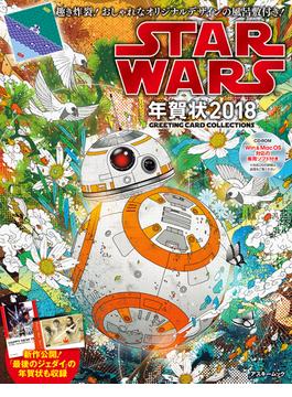STAR WARS年賀状 2018(アスキームック)
