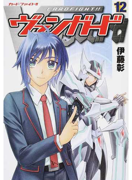 カードファイト!!ヴァンガード 12 (単行本コミックス)(単行本コミックス)