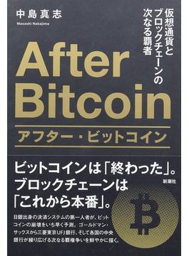 アフター・ビットコイン 仮想通貨とブロックチェーンの次なる覇者