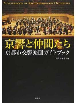 京響と仲間たち 京都市交響楽団ガイドブック