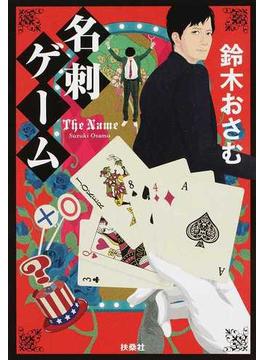 名刺ゲーム(扶桑社文庫)