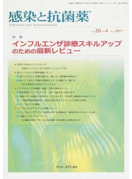 感染と抗菌薬 Vol.20No.4(2017Dec.) 特集インフルエンザ診療スキルアップのための最新レビュー
