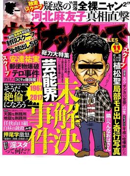 実話ナックルズ 2017年 11月号 [雑誌]