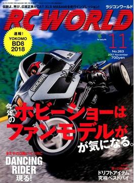 RC WORLD (ラジコン ワールド) 2017年 11月号 [雑誌]
