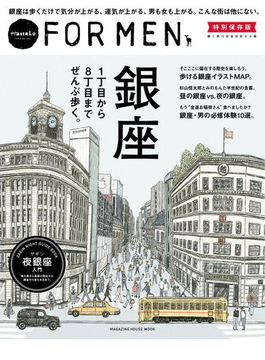 Hanako FOR MEN 特別保存版 銀座1丁目から8丁目までぜんぶ歩く。(Hanako FOR MEN)