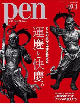 Pen 2017年 10/1号(Pen)