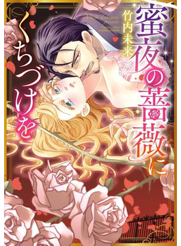 【期間限定価格】蜜夜の薔薇にくちづけを(YLC DX)