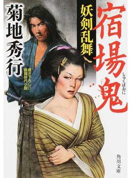 宿場鬼 書き下ろし◎長篇時代小説 2 妖剣乱舞(角川文庫)