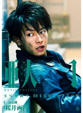 【期間限定 無料】亜人 MOVIE EDITION(1)